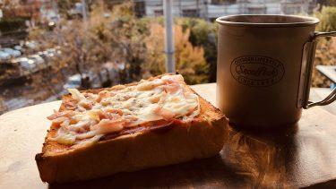 ピザトーストとミル挽きコーヒーでご機嫌な朝食を
