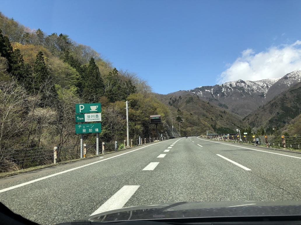谷川岳PAまで残り1km地点